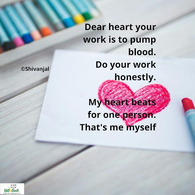 dil, dhadkan, heart, heart pick
