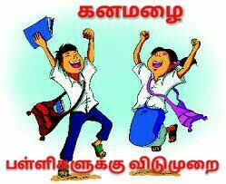 Flash News : கனமழை - இன்று ( 29.11.2019) 3 மாவட்ட பள்ளிகளுக்கு விடுமுறை !