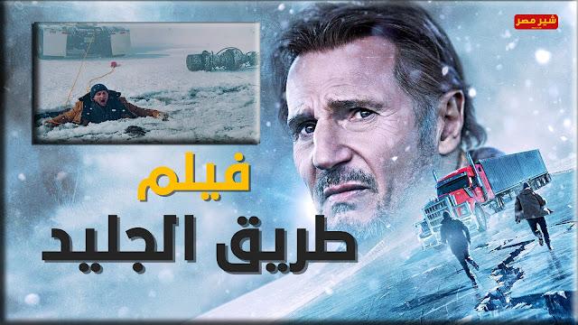 فيلم The Ice Road