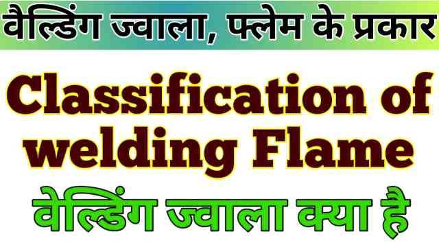 वेल्डिंग ज्वाला / फ्लैम के प्रकार । Classification of Welding Flame