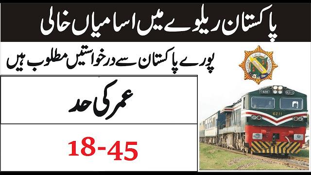 Pakistan Railways Jobs 2021 Apply Now Advertisement