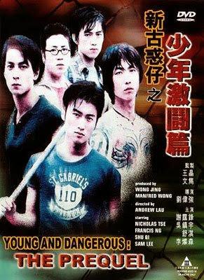 Молодые и опасные: Приквел (1998) 2