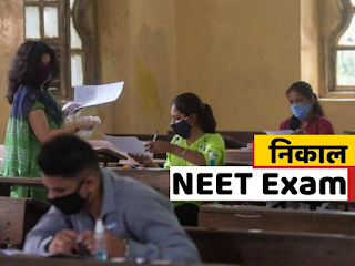 neet-2020-results-declared-today
