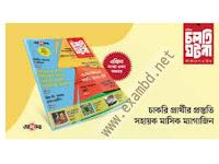 প্রথম আলো চলতি ঘটনা: বাংলাদেশ ও বিশ্ব- এপ্রিল ২০২০- PDF ফাইল