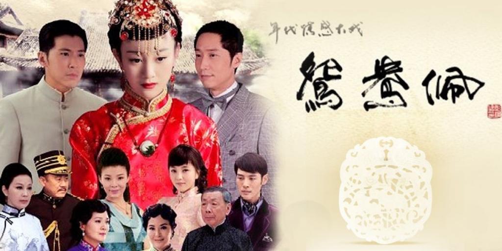 Phim Ngọc Bội Uyên Ương - Yuan Yang Pei