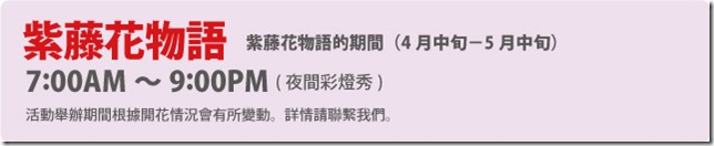 在最美的季節遇見足利紫籐花卉公園:門票交通攻略實況(上)06