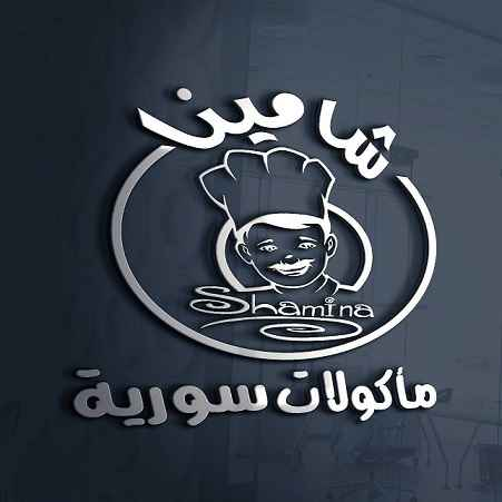 مطعم شامينا مأكولات سورية