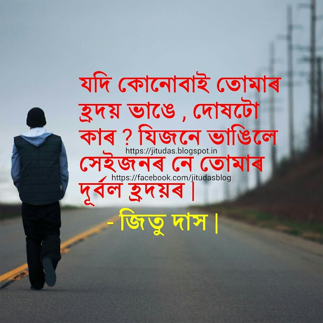 Assamese broken heart ( ভগ্ন হ্ৰদয় )quotes by Jitu Das quotes
