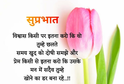 good morning quote in hindi for facebook