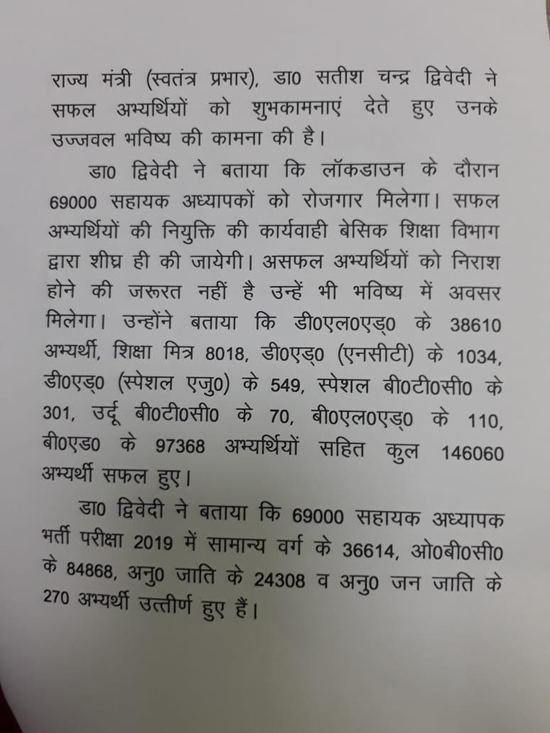 बेसिक शिक्षा मंत्री ने सफल 69000 शिक्षक भर्ती अभ्यर्थियों को दीं शुभकामनाएं, देखें यह विज्ञप्ति
