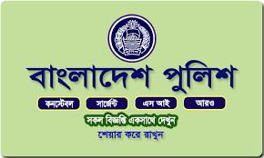 বাংলাদেশ পুলিশ নিয়োগ বিজ্ঞপ্তি ২০২১ - Bangladesh Police Jobs Circular 2021 - বেসামরিক পুলিশ নিয়োগ বিজ্ঞপ্তি ২০২১
