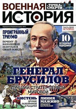 Читать онлайн журнал<br>Военная история (№6 май 2016) <br>или скачать журнал бесплатно