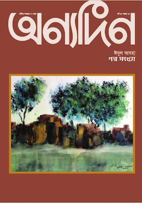 Anyadin Eid ul Adha 2013 Galpo Sangkha