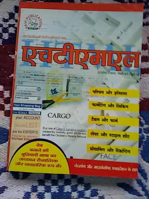 Html Book In Hindi