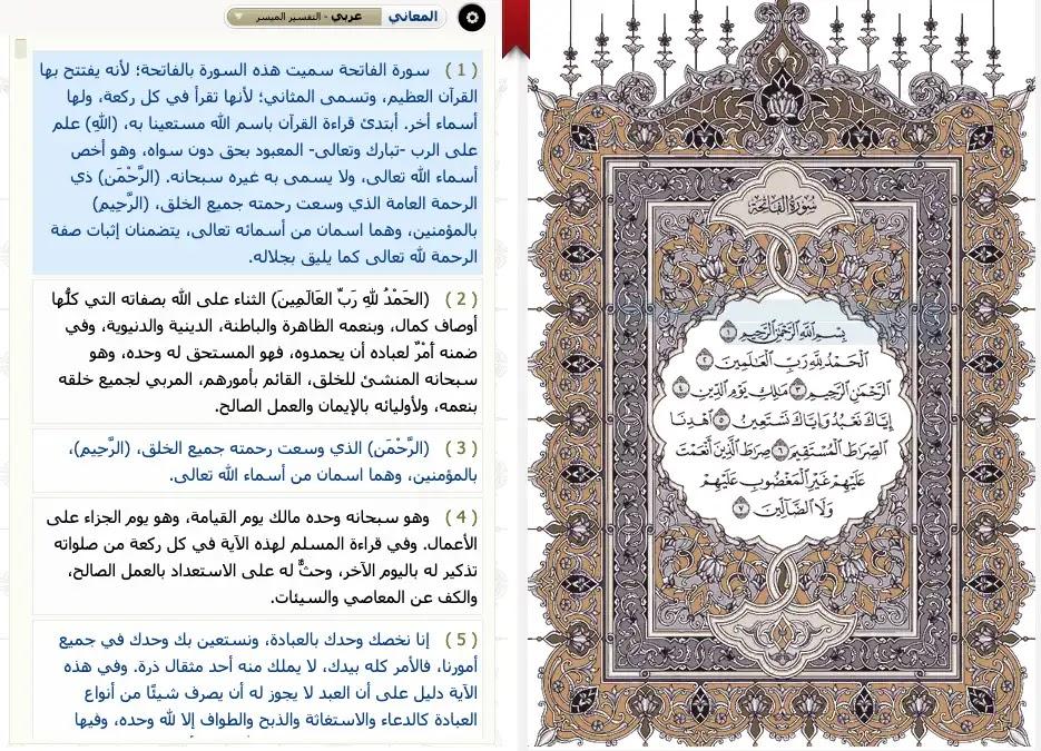 أفضل برنامج لحفظ القرآن للاندرويد