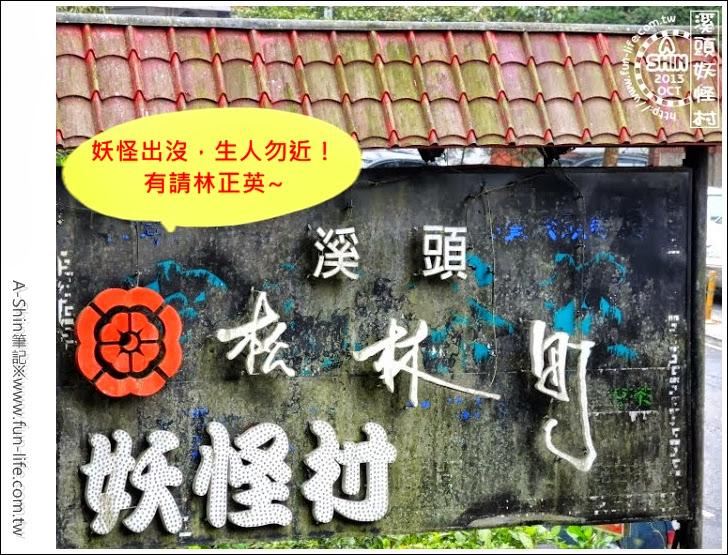 溪頭妖怪村~深山中妖怪聚集地,妖怪村大進擊!不過旅客比妖怪多..