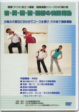 [TV-Variety] 日本医療・健康情報研究所企画制作 (第2巻「首・肩・腰・膝・脚部の健康運動」)