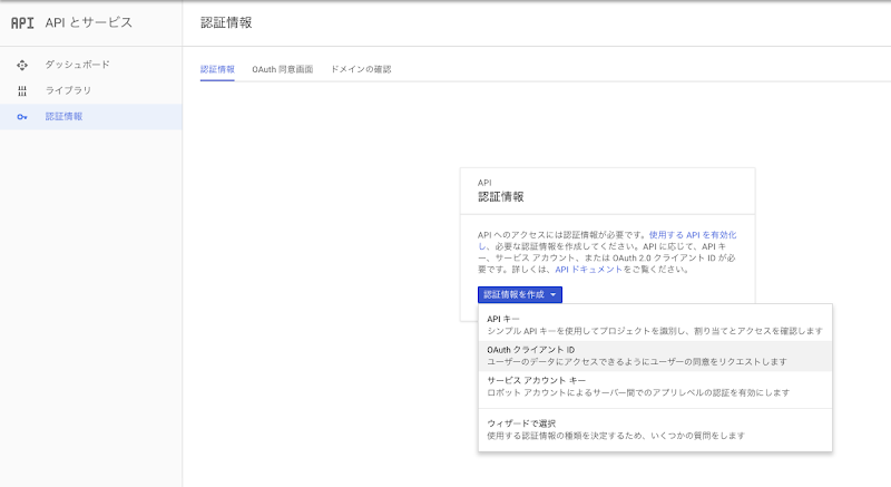 google_oauth1.png