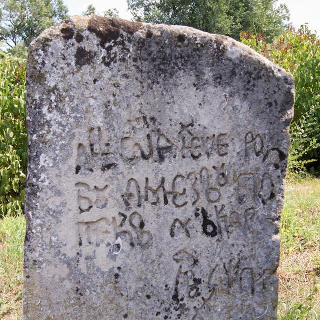 Открыто древнейшее в Кишиневе надгробие
