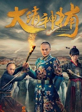Qing Dynasty Detective China Web Drama