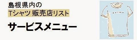 島根県内のTシャツ販売店情報・サービスメニューの画像