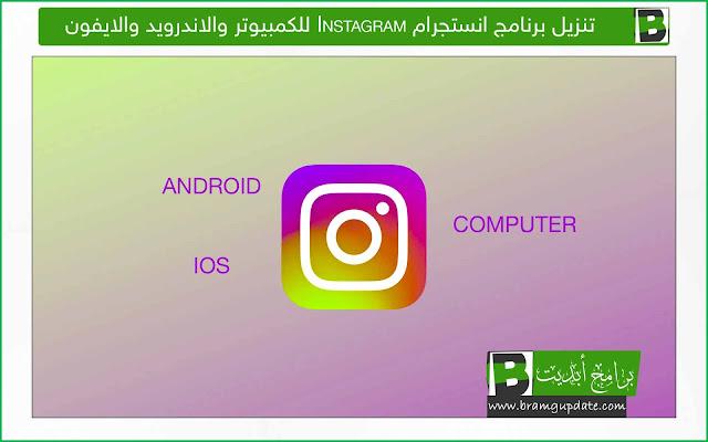 تحميل برنامج انستجرام 2021 Instagram للكمبيوتر والاندرويد والأيفون مجانا - موقع برامج ابديت