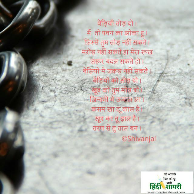 motivation Shayari, inspirational, hindi shayari