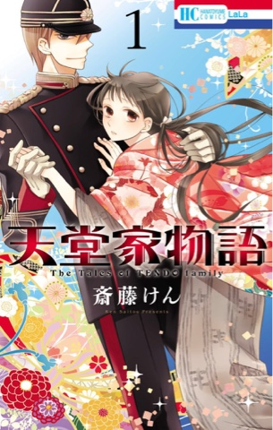 Tendou-ke Monogatari  Autora: Ken Saitou