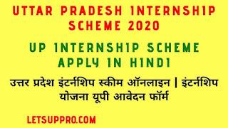 Uttar Pradesh Internship Scheme 2020