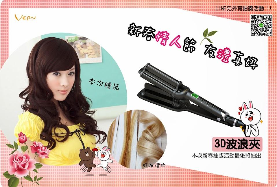 女人我最大推薦3D波浪夾免費送,Vernhair髮妝館