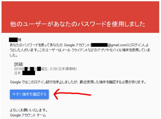 他のユーザーがあなたのパスワードを使用しました