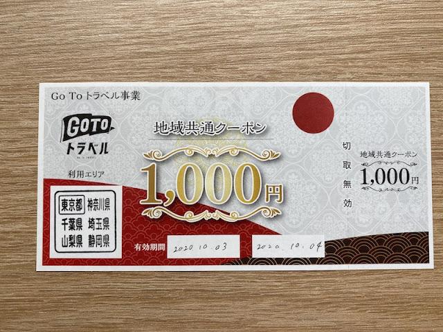 クーポン ゴートゥー キャンペーン 電子