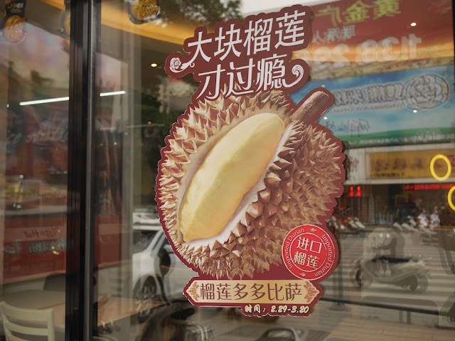 image of a durian on the window of a Pizza Hut in Jieyang, China