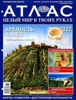 Читать онлайн журнал<br>Атлас. Целый мир в твоих руках (№327 2016)<br>или скачать журнал бесплатно