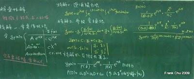 解二階線性常微分方程式
