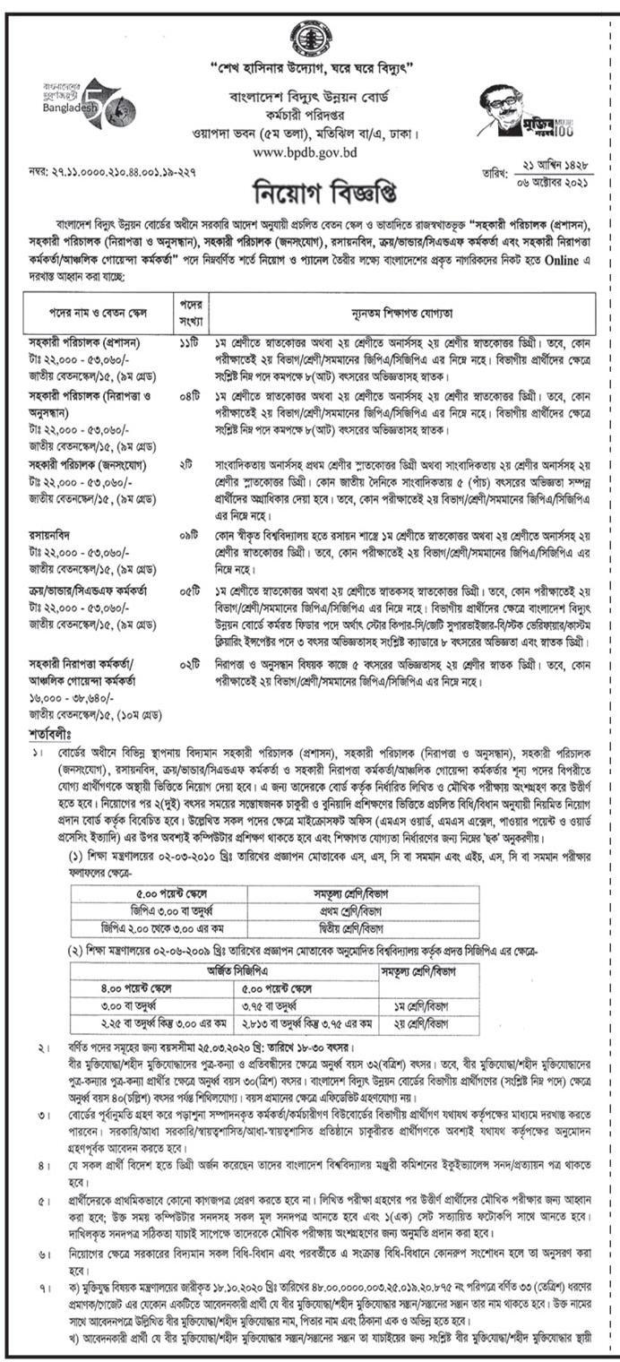 বাংলাদেশ বিদ্যুৎ উন্নয়ন বোর্ড (বিপিডিবি) নিয়োগ বিজ্ঞপ্তি ২০২১ - Bangladesh Power Development Board BPDB Job Circular 2021 - বাংলাদেশ বিদ্যুৎ উন্নয়ন বোর্ড (বিপিডিবি) নিয়োগ বিজ্ঞপ্তি ২০২২ - Bangladesh Power Development Board BPDB Job Circular 2022 - সরকারি চাকরির খবর ২০২২