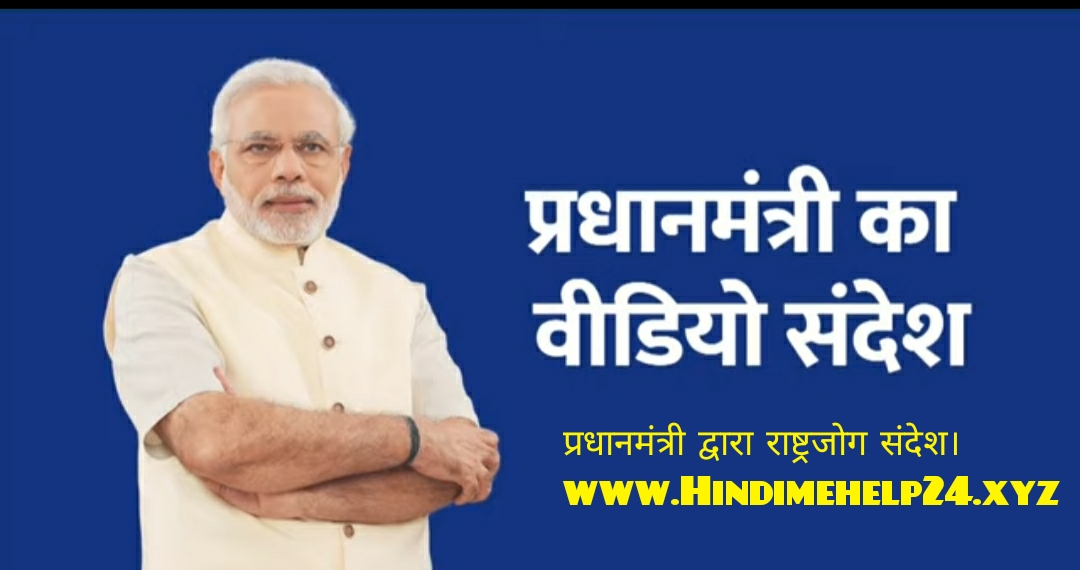 Prime Minister Shree Narendra Modi message for Indian People about COVID-19 and Stay at Home and Stay Healthy,PM Modi Video Messege on Official Channel date-03-04-2020