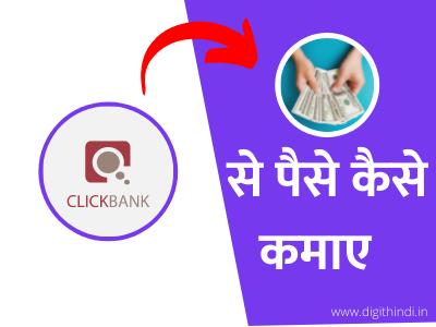 clickbank-se-paise-kaise-kamaye