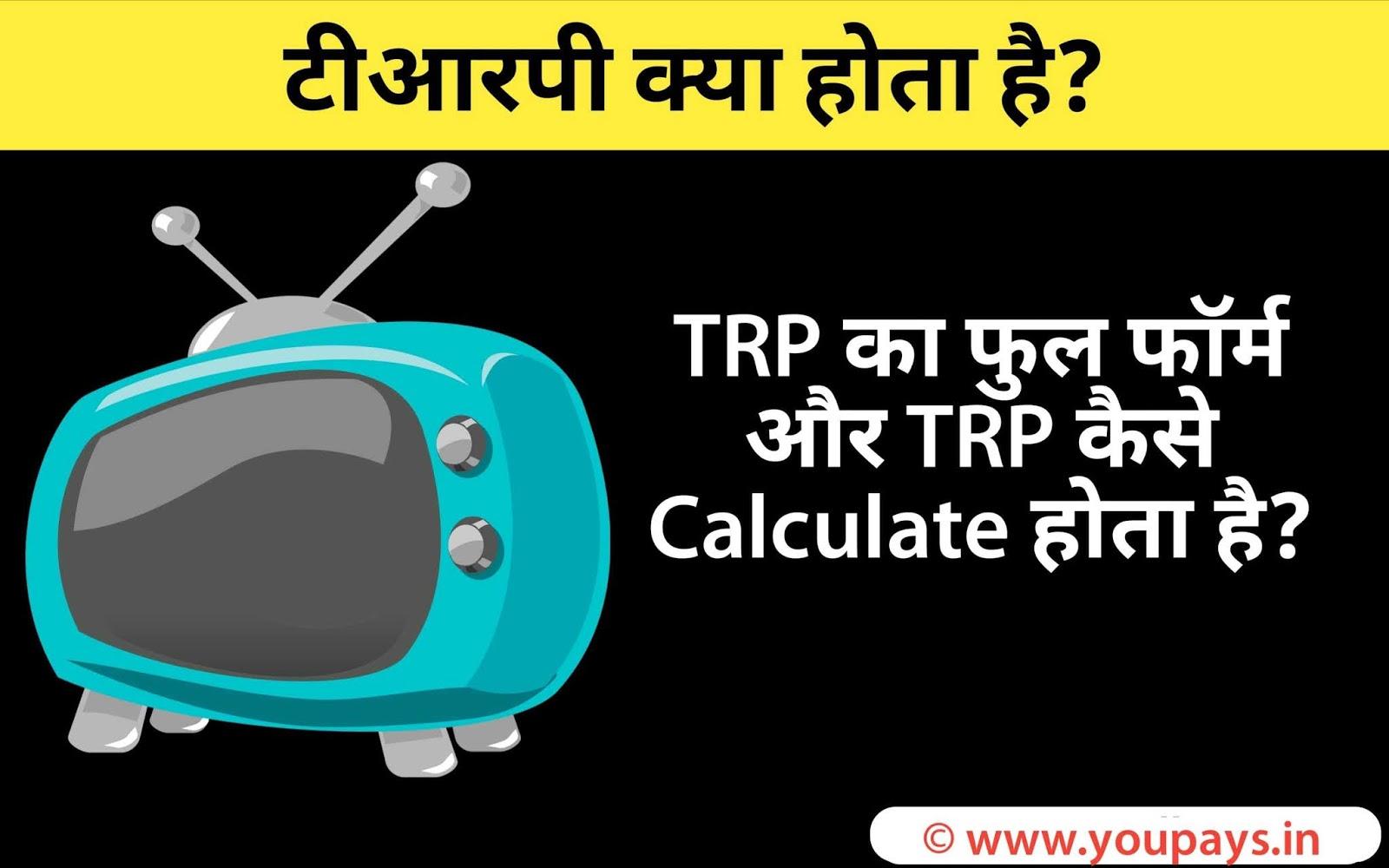 TRP Kya Hai Hindi Me Jankari