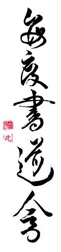 Maido Shodōkai 毎度書道会