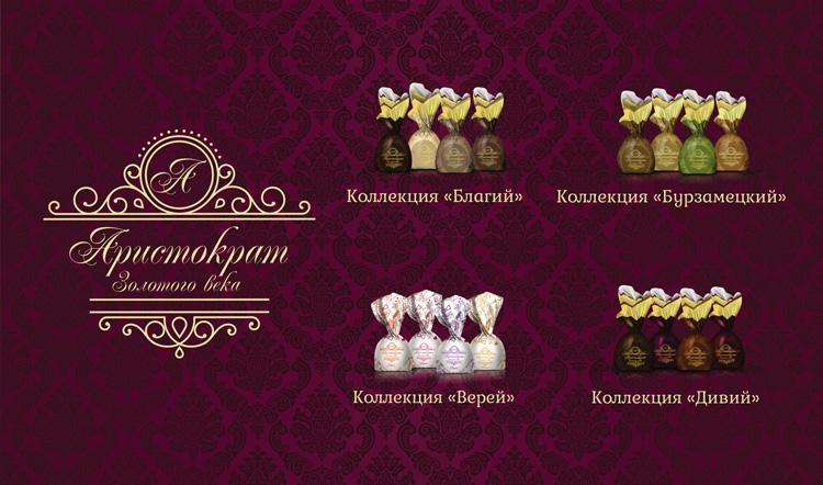 """Видеоролик для дистрибьюторов конфет """"Аристократ золотого века"""""""