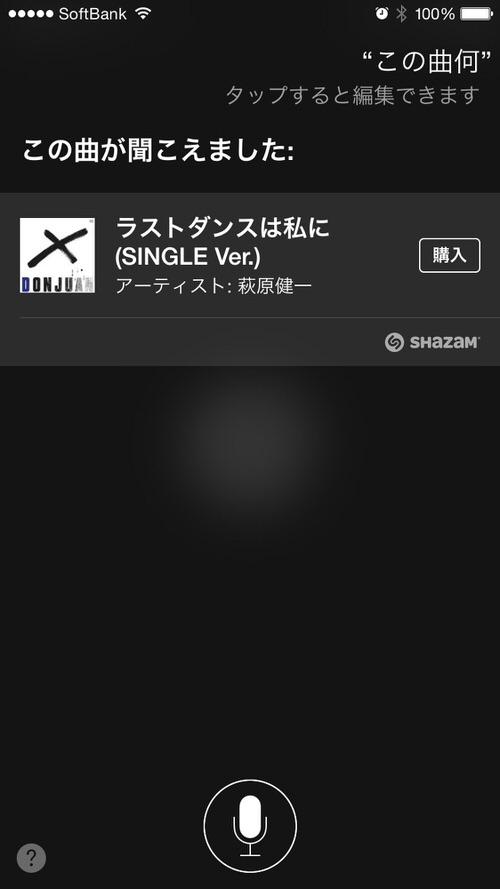 SiriとShazam