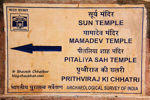 A sign board at Kumbhalgarh directing towards Sun Temple, Mamadev Temple, Pitaliya Shah Temple and the Umbrella of Prithviraj