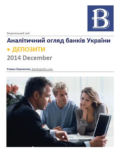 Аналітичний огляд банків України.Депозити