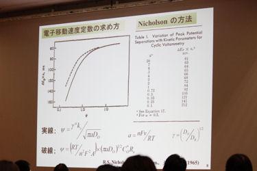 「電気化学計測の基礎」 元東京大学工学部 助教授 渡辺 訓行 先生