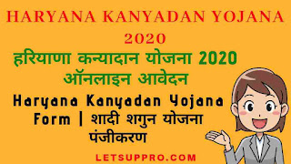 Haryana Kanyadan Yojana 2020