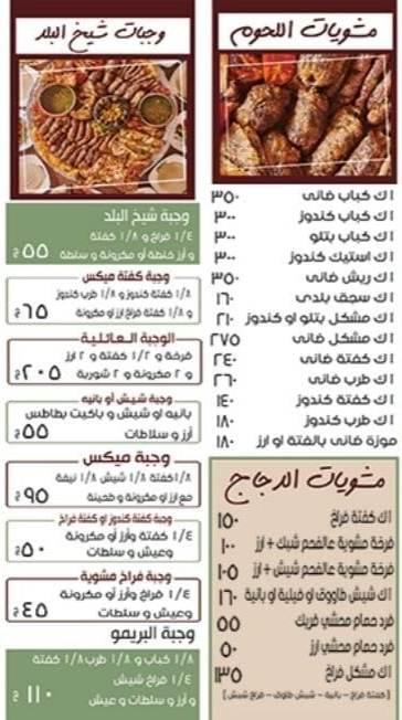 منيو مطعم شيخ البلد 2