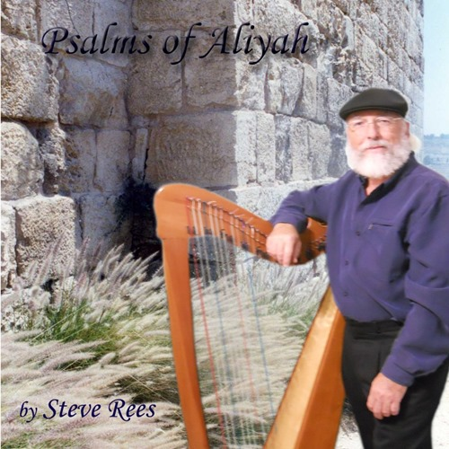 steve rees - psalms of aliyah