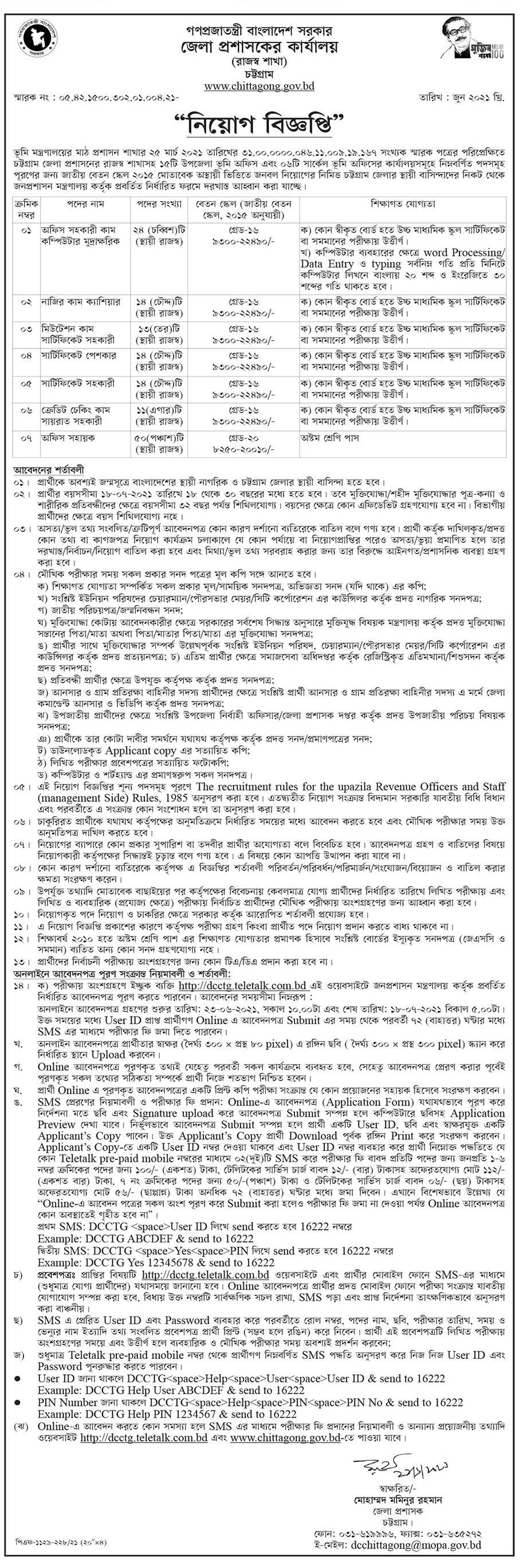 চট্টগ্রাম জেলা প্রশাসক নিয়োগ বিজ্ঞপ্তি ২০২১ - Chittagong District Commissioner Office Job Circular 2021 - জেলা প্রশাসকের কার্যালয়ে ডিসি অফিস জব সার্কুলার ২০২১