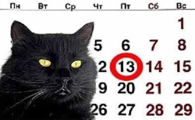 Завтра, п'ятниця, 13-те. Нещасливий день чи забобон?